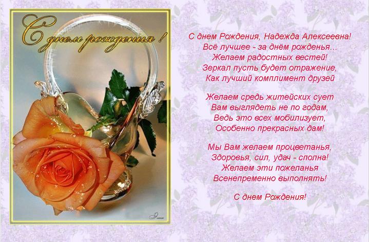 Поздравление с днём рождения надежда в стихах